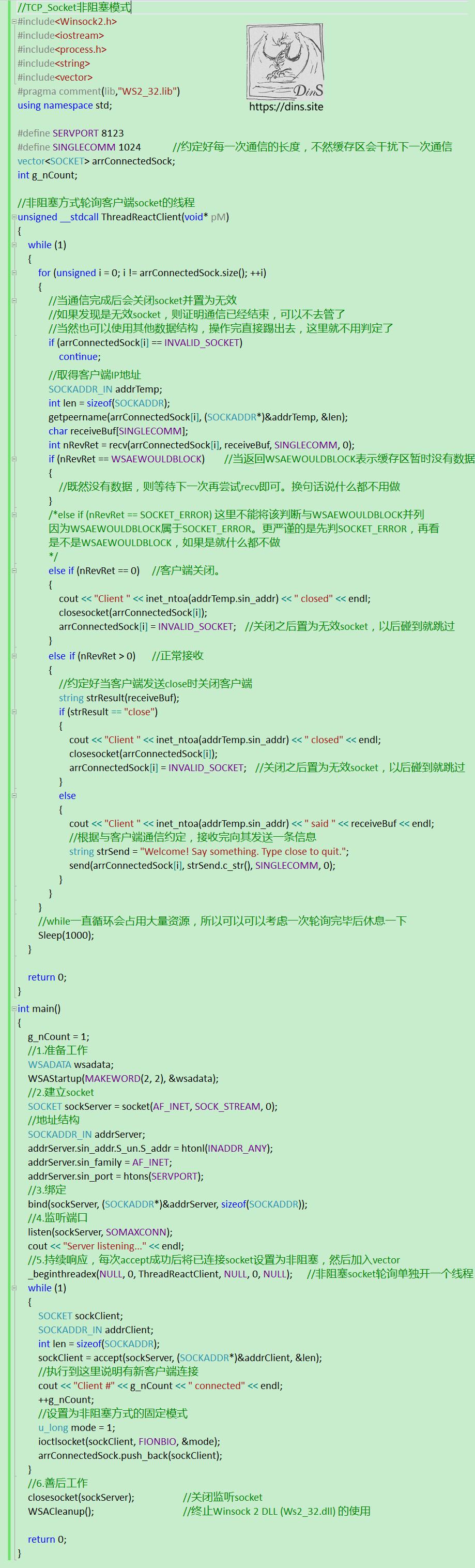 服务器模式:非阻塞+轮询- DinS Site